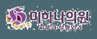 용인미하나의원