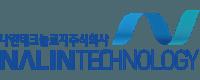 나린테크놀로지(주)