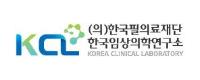 (의) 한국필의료재단