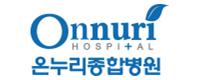 온누리병원