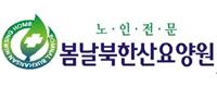봄날북한산요양원