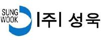 주식회사 성욱