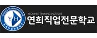 연희직업전문학교
